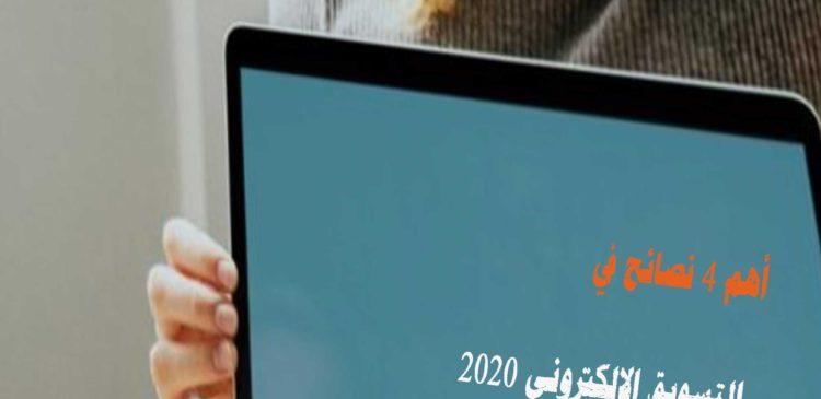 أهم 4 نصائح في التسويق الإلكتروني 2020